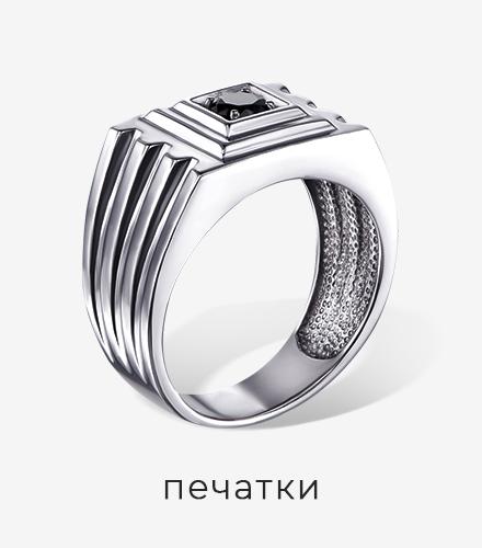 Кольцо печатка - лучший подарок для мужчины на 14 февраля в Злато