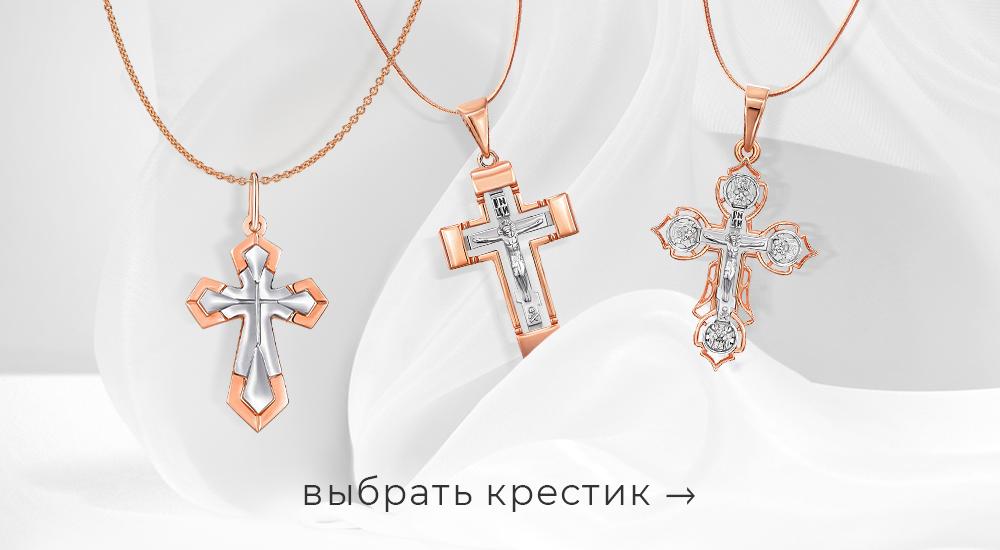 золотые крестики