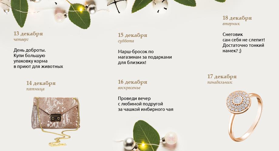 Календарь -03.png