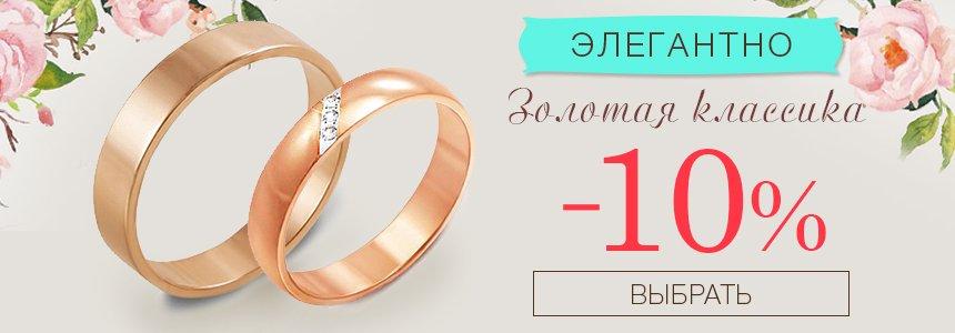 Элегантные золотые обручальные кольца - купить со скидкой 10% в Zlato.ua