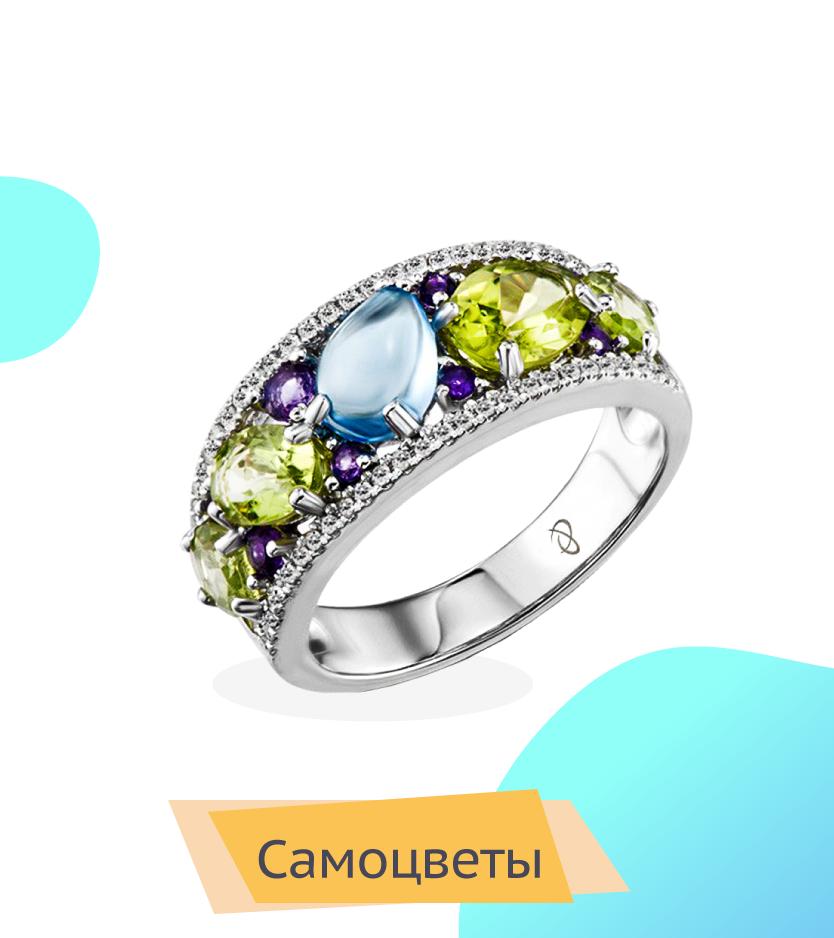 Украшения с драгоценными камнями (самоцветами) в подарок на 8 марта