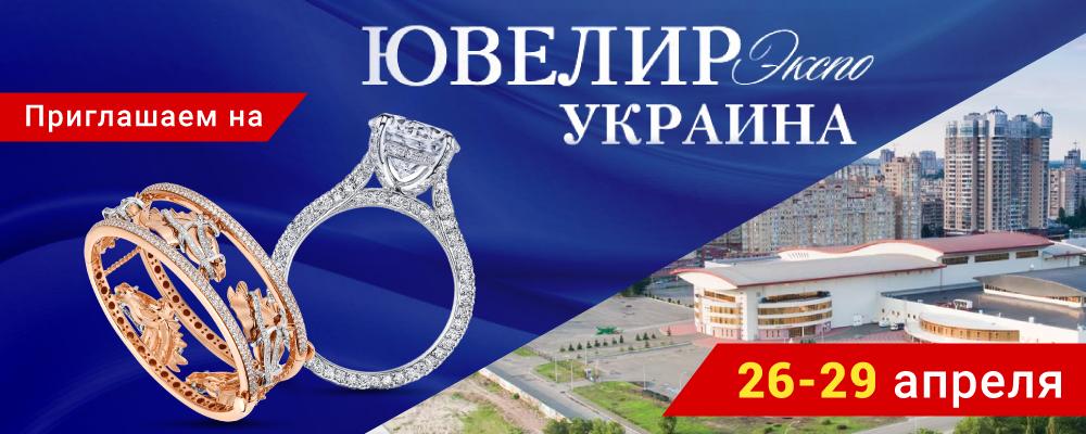 Реальная распродажа от Zlato.ua на выставке Ювелир Экспо