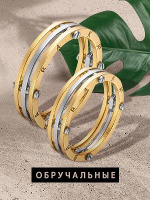 Скидки на обручальные кольца в интернет-магазине Zlato