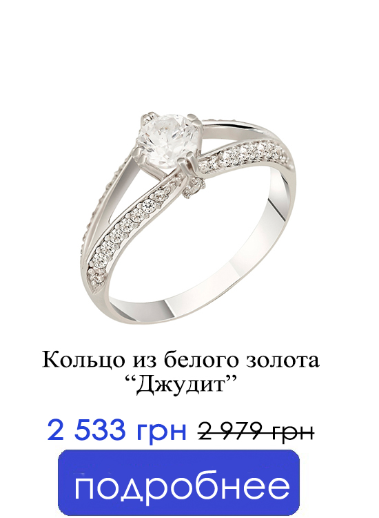 Кольцо из белого золота SOVA