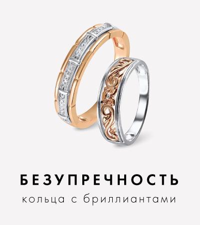 Роскошные обручальные кольца с бриллиантами
