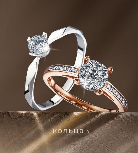 Роскошные кольца с бриллиантами в Злато