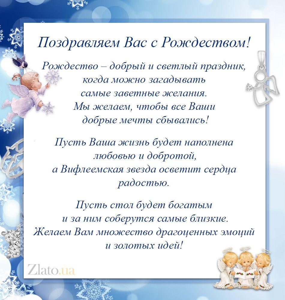 Открытка-поздравление с Рождеством