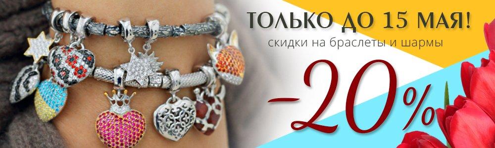 Скидка 20% на серебряные шармы и браслеты под шармы в Zlato.ua
