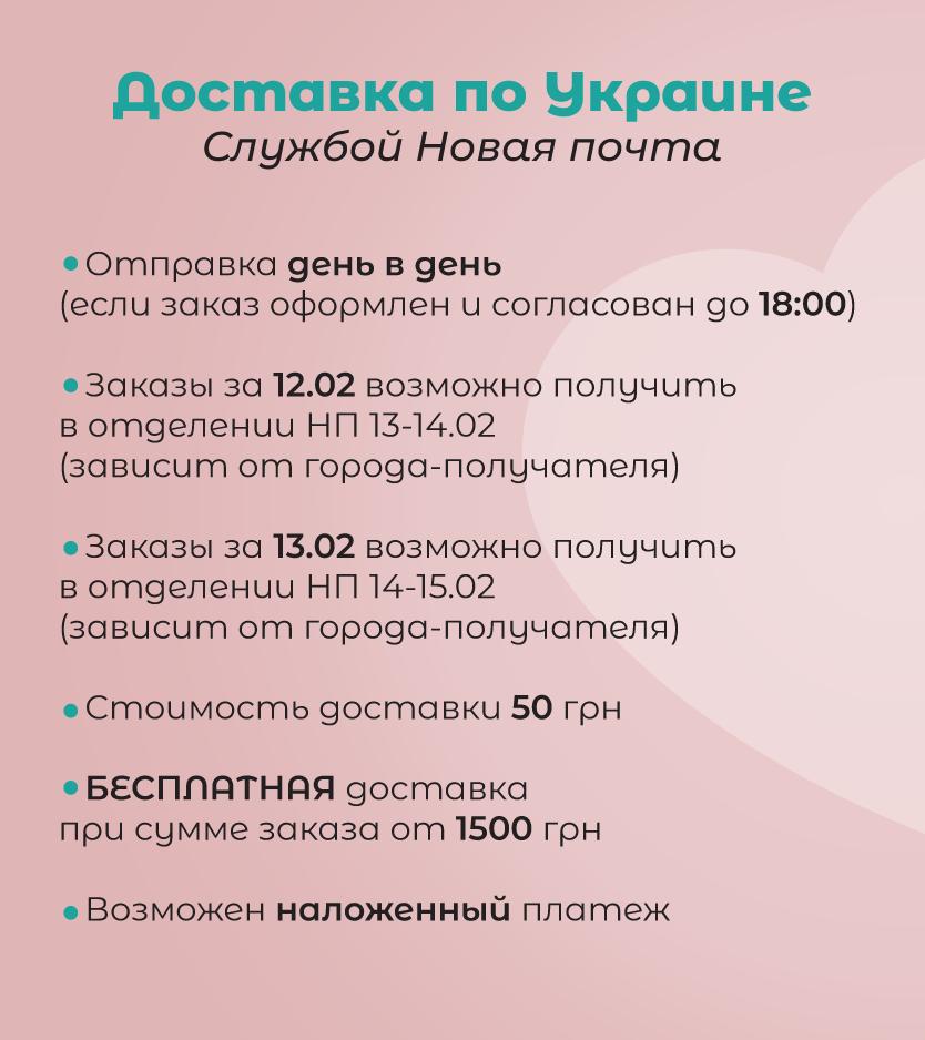 Доставка заказов по Украине до 14 февраля