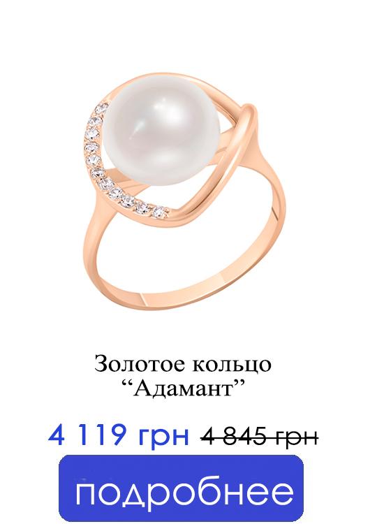 Золотое кольцо SOVA