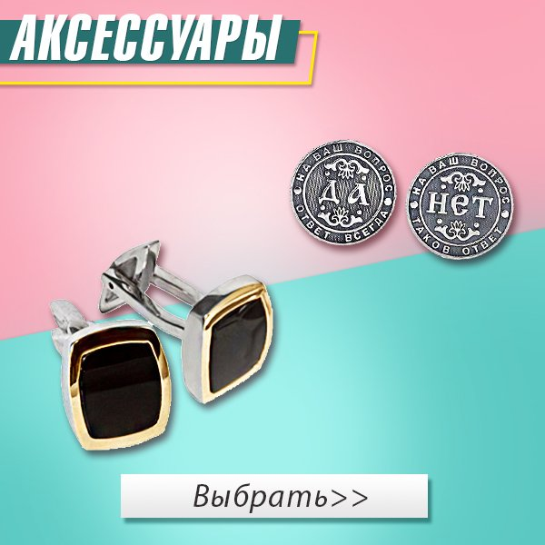 "Все запонки и сувениры по акции ""Шоппинг викенд"""