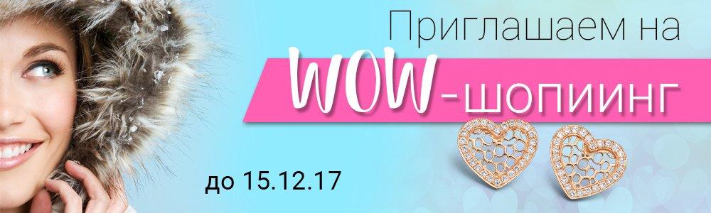 zlatoua_wow_shopping_banner1.jpg