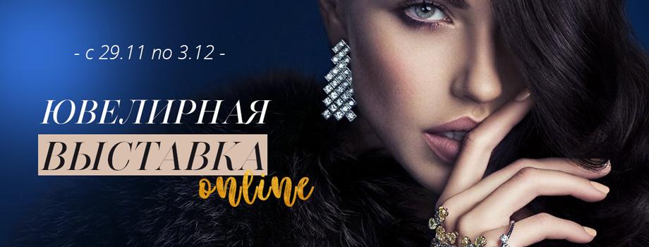 Ювелирная выставка 2018 онлайн в Zlato.ua