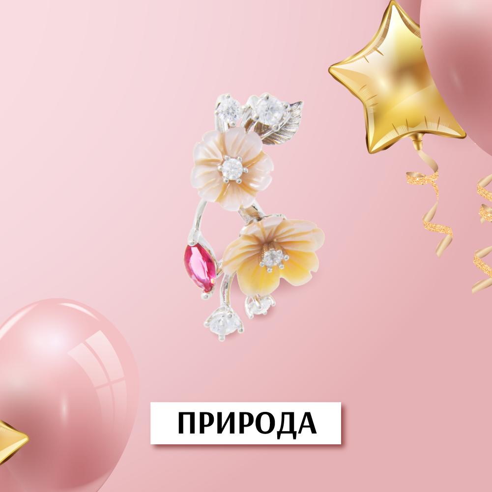 Золотые и серебряные украшения в стиле Природа со скидкой 22% в день рождения Zlato.ua!