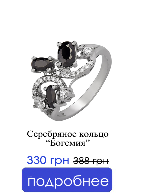 Серебряное кольцо Богемия