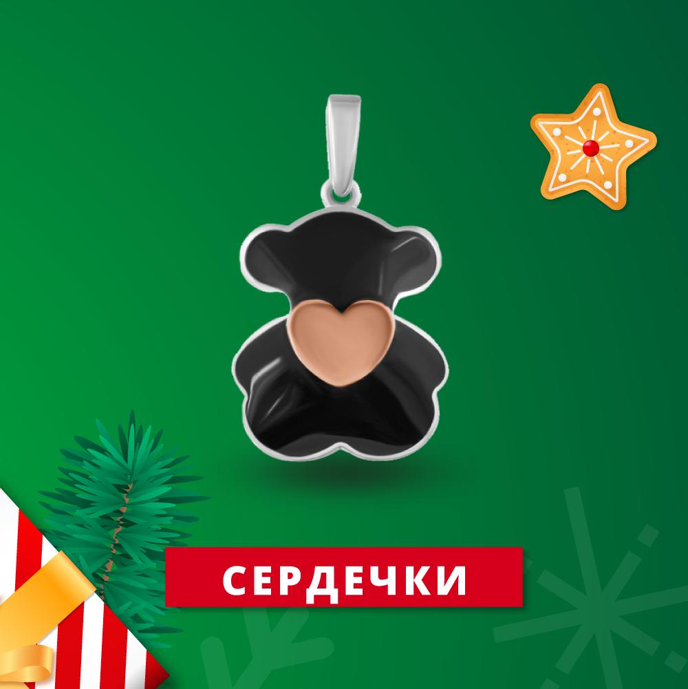 Рождественская распродажа в Zlato.ua - скидки до 50% на украшения в стиле Сердечки