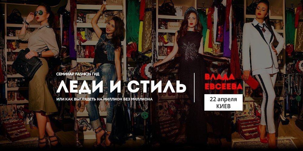 """Семинар Влады Евсеевой """"Леди и стиль"""""""