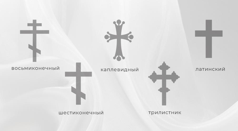 форма у православного крестика