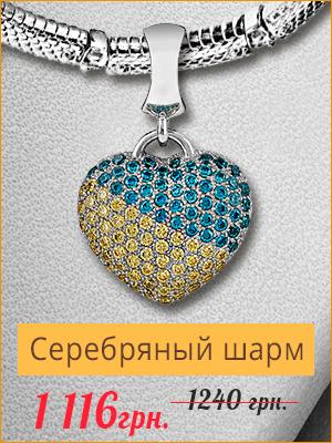 """Серебряный шарм """"Люблю Украину"""" - купить со скидкой -10%"""