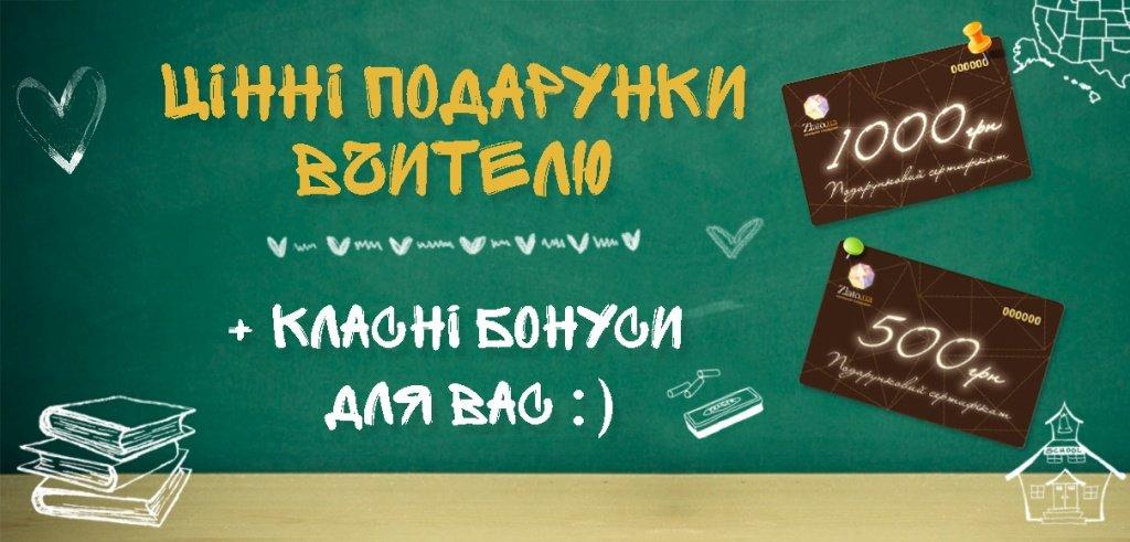 Акция ко Дню учителя от Zlato.ua