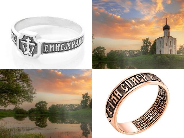 Спаси и сохрани - мужские кольца