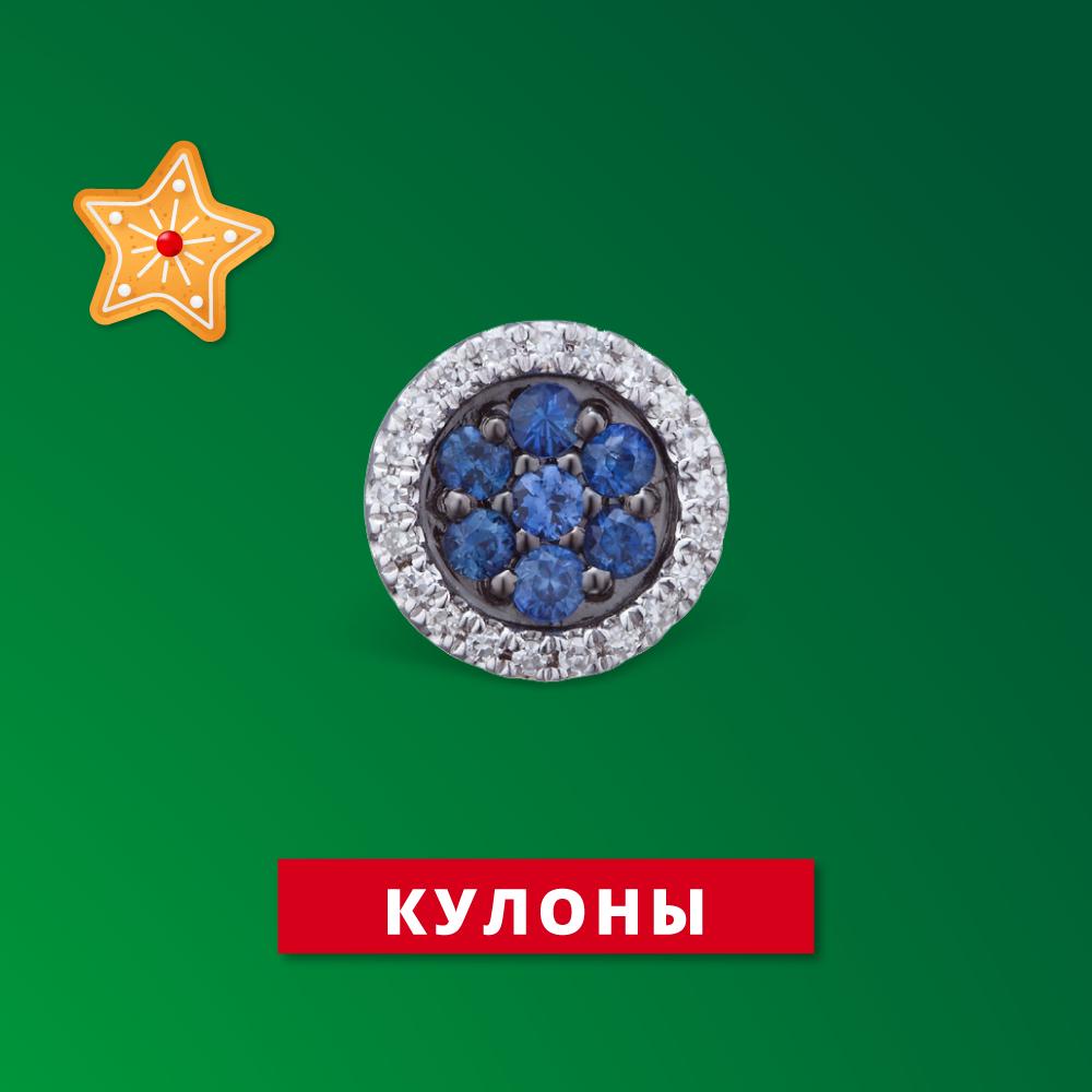 Рождественская распродажа в Zlato.ua - скидки до 50% на золотые кулоны