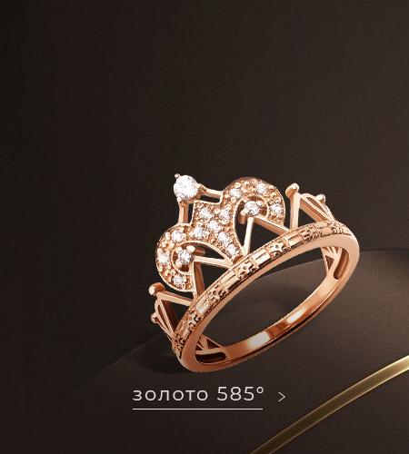 Скидки до -60% на золотые кольца