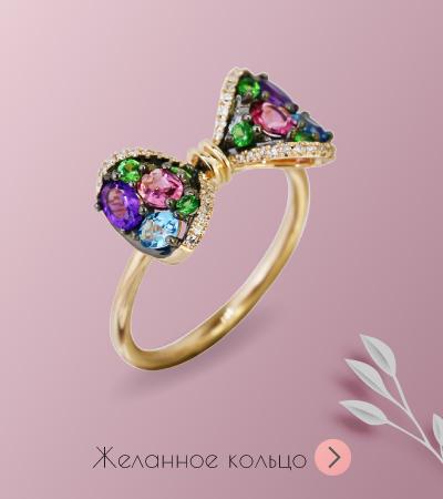 Золотое кольцо девушке на 8 марта