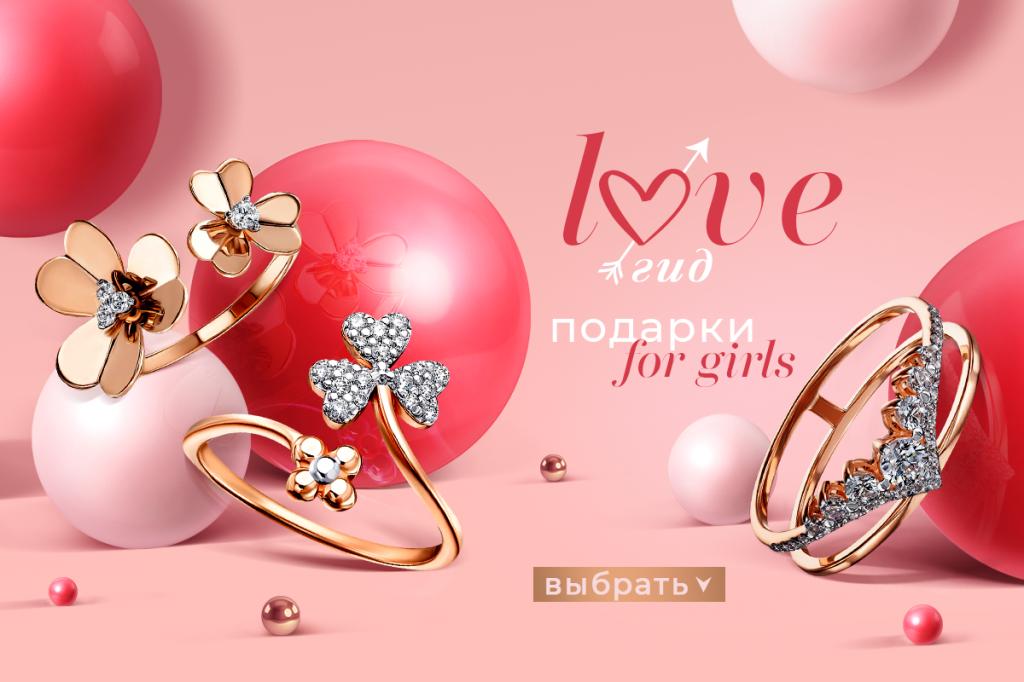 Love-гид: лучшие подарки для девушки на 14 февраля в ювелирном магазине Злато юа