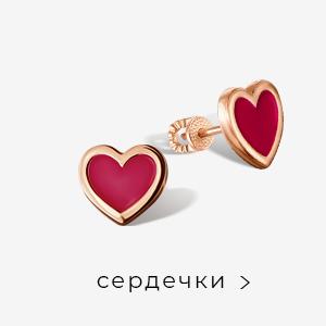 Скидки на романтические украшения с сердечками!