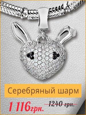 """Серебряный шарм """"Небесный зайчик"""" - купить со скидкой -10%"""