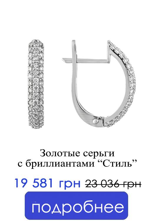 Золотые сережки Стиль