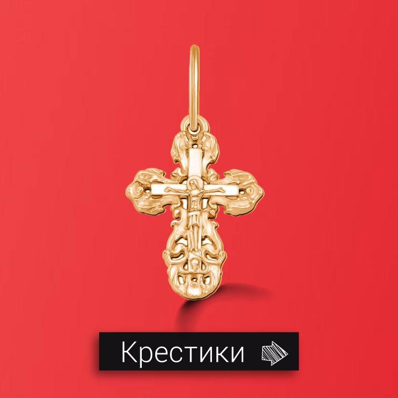 SALE коктейль - скидки на золотые и серебряные крестики и ладанки в Zlato.ua