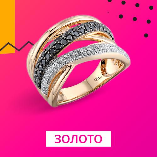 Выбрать золотые украшения со скидкой -11% - Всемирный день шопинга в Zlato.ua