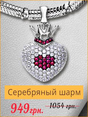 """Серебряный шарм """"Королевское сердце"""" - купить со скидкой -10%"""