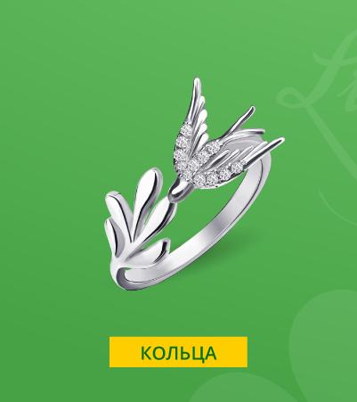 Золотые и серебряные кольца со скидкой 17% ко Дню Патрика в Zlato.ua