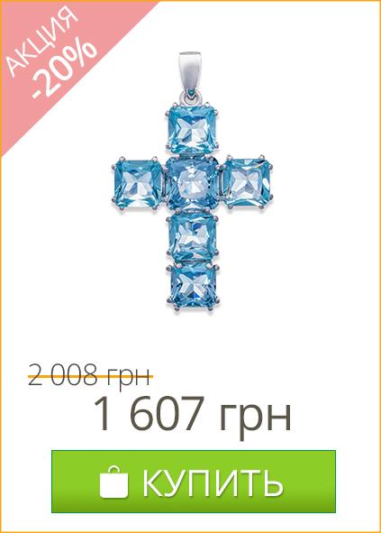Серебряный подвес крестик Клаудиа с фианитами - купить со скидкой 20% в Zlato.ua