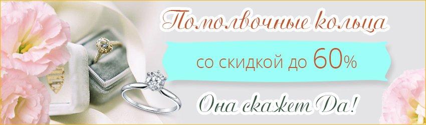 Идеальное предложение руки и сердца - скидки на помолвочные кольца до -60%