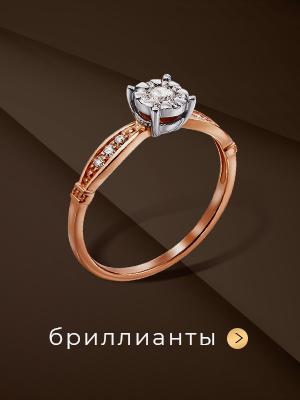 Украшения с бриллиантами в Zlato.ua в Одессе