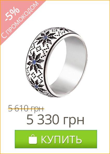 Серебряное обручальное кольцо Вышиванка с сапфирами - купить со скидкой 5% в Zlato.ua