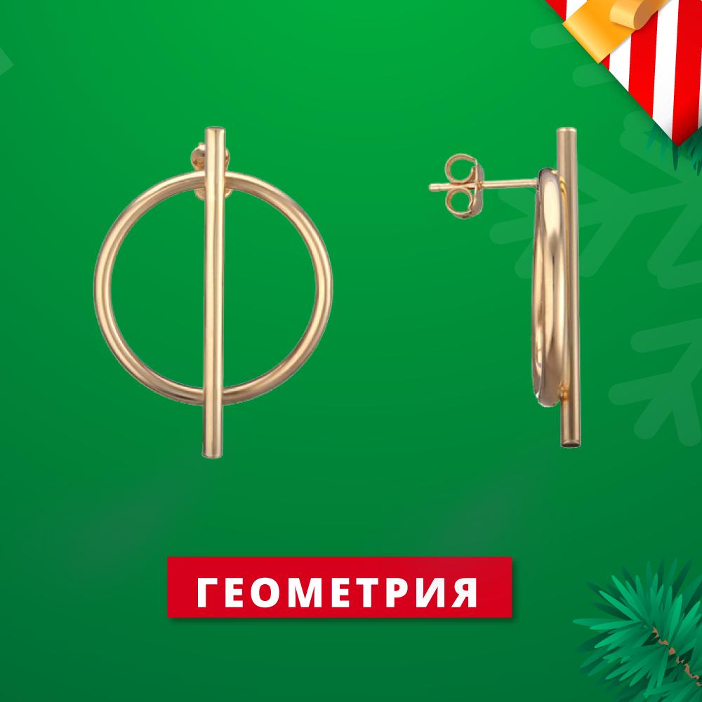 Рождественская распродажа в Zlato.ua - скидки до 50% на украшения в стиле Геометрия