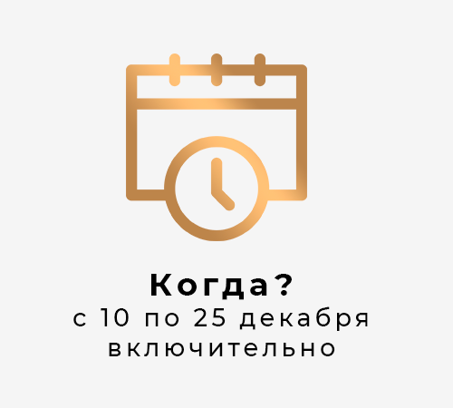 zlatoua_banner_happy_time_december_2019_landing_page_1.png