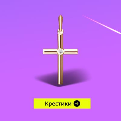 Золотые крестики и ладанки со скидкой до 60% в Кибер Понедельник 2018 в Zlato.ua