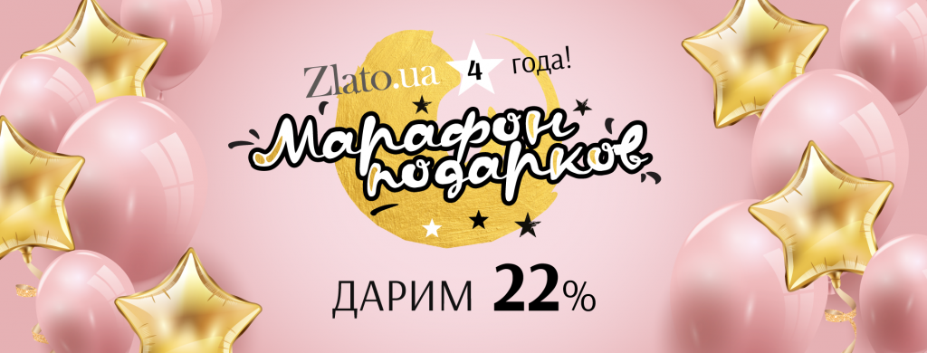 "Zlato.ua 4 года - начинаем ""Марафон подарков"" и дарим скидку 22% на украшения новинки!"
