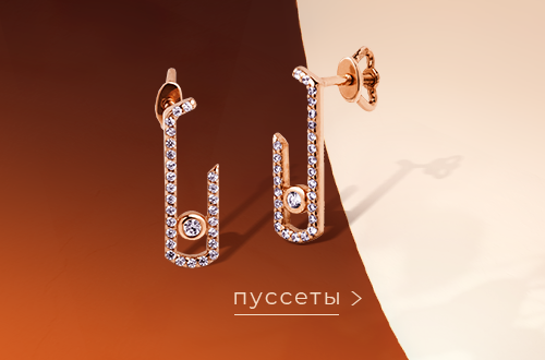 zlatoua_landing_autumn_jewelry_trendbook_2019_perfect_lady_7.png