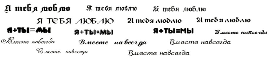 Варианты шрифтов