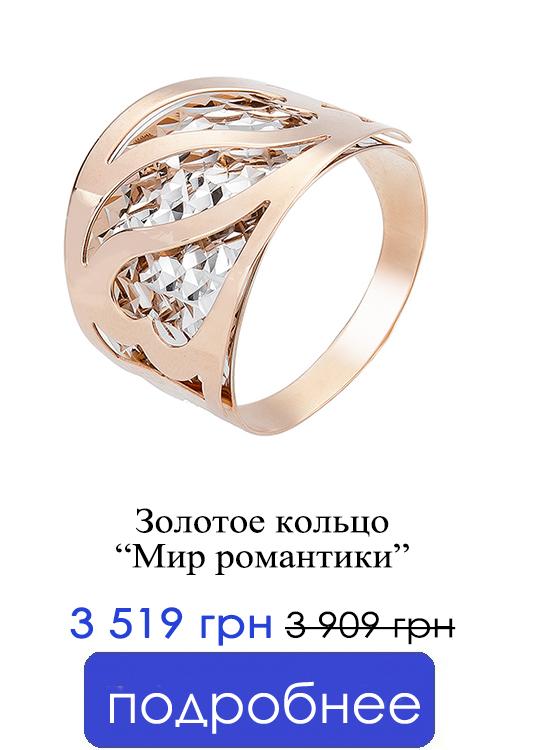 Золотое кольцо Танго