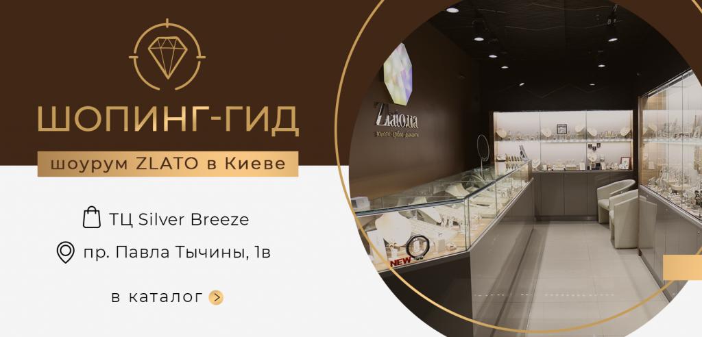 Ювелирный магазин Злато юа в ТЦ Silver Breeze (Киев)
