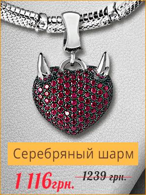 """Серебряный шарм """"Сердце с рожками"""" - купить со скидкой -10%"""