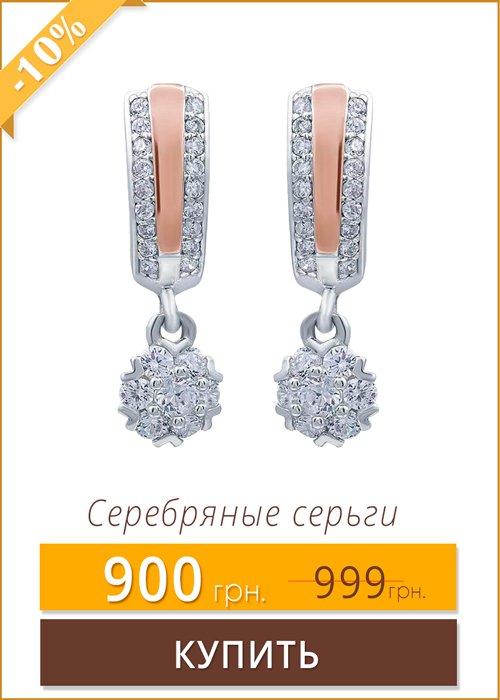 serebryanye-sergi-s-zolotom-200s-tsr-sale.jpg